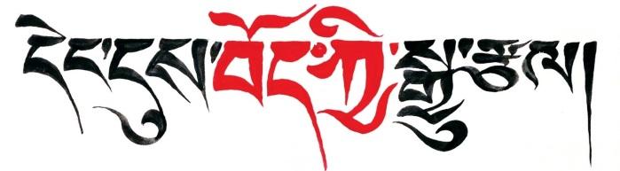 Tibet art now tibet script